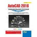 AutoCAD 2016. Официальная русская версия. Эффективный самоучитель