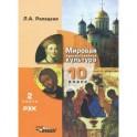 Мировая художественная культура. 10 класс. Учебник. В 2-х частях. Часть 2. РХК