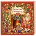 Большая новогодняя книга с панорамкой (красная)