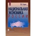 Национальная экономика России [Учебник]