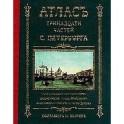 Атлас тринадцати частей Санкт-Петербурга