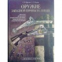 Оружие Западной Европы XV-XVII вв. Книга 2