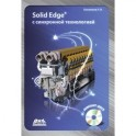 Solid Edge с синхронной технологией (+ CD-ROM)