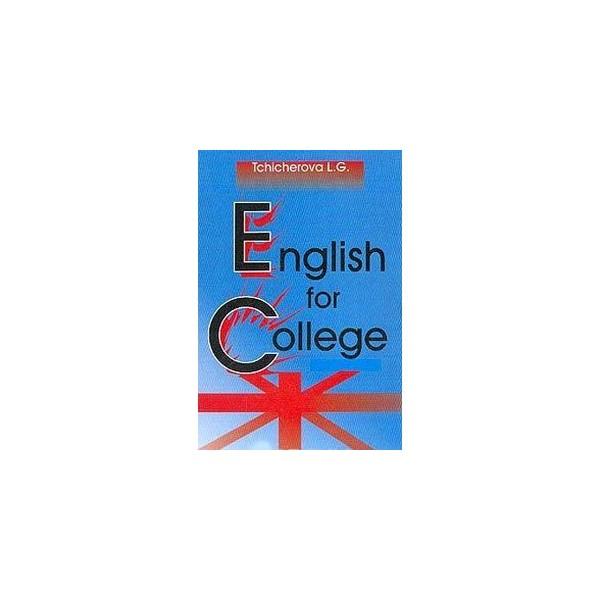 Карпова колледжей по гдз для английский