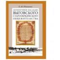 Литературное наследие Выговского старообрядческого общежительства. В 2-х томах. Том 2