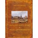 Образ русского храма и эпоха Просвещения