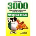 3000 наиболее употребительных слов и выражений итальянского языка: Словарь-справочник