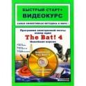 Программа электронной почты номер один The Bat! 4. Новейшая версия: быстрый старт + видеокурс (+CD)