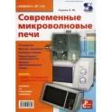 """Современные микроволновые печи. """"Ремонт"""" №118"""