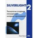 Silverlight 2 Технология создания интернет-приложения