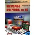 iXBT.com представляет. Популярные программы для ПK
