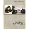 Русская литография