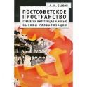 Постсоветское пространство. Стратегии интеграции и новые вызовы глобализации