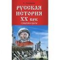 Русская история ХХ век: события и даты