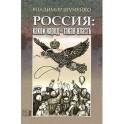 Россия: какой народ-такая власть