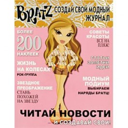 BRATZ. Создай свой журнал 1 - Ru-shop.cz