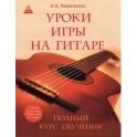 Уроки игры на гитаре: полный курс обучения