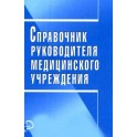 Справочник руководителя медицинского учреждения
