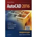 AutoCAD 2016 (с видеокурсом)