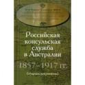 Российская консульская служба в Австралии 1857-1917 гг. Сборник документов