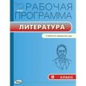 Рабочая программа по литературе. 8 класс. ФГОС