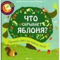 Что скрывает яблоня? 2-е издание