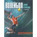 Волейбол:Теория и практика.Учебник