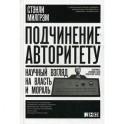 Подчинение авторитету: Научный взгляд на власть и мораль