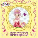 """Альбом для фото и записей """"Наша маленькая принцесса"""""""
