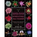 Библия комнатных растений. Обновленное и дополненное издание