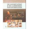 Меланоцитарные и меланиновые поражения кожи. Атлас