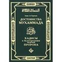 Достоинства Мухаммада. Хадисы о благородных чертах