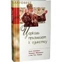 Церковь призывает к единству.Слово Святого Патриарха Московского и всея Руси Кирилла