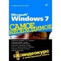 Microsoft Windows 7 Самое необходимое + DVD