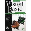 Visual Basic. Освой самостоятельно  + CD