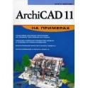 ArchiCAD 11 на примерах +CD