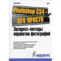 Photoshop CS4-это просто.Экспресс-метод обработки фотографий + DVD