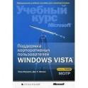 Windows Vista Поддержка корпоративных пользователей +CD