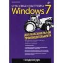 Установка и настройка Windows 7 для максимальной производительности +CD