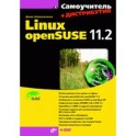 Linux openSUSE 11.2 + DVD