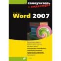 Word 2007 + CD