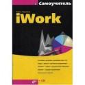 iWork + CD