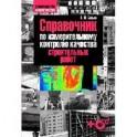 Справочник по измерительному контролю качества строительных работ +CD