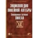 Энциклопедия линейной алгебры. Электронная система ЛИНЕЛ + CD