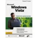 Microsoft Windows Vista: справочник администратора