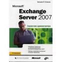 Microsoft Exchange Server 2007. Справочник администратора