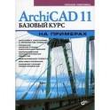 ArchiCAD 11. Базовый курс