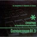 Сигнализация R1.5. Справочник по телекоммуникационным протоколам