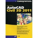 Самоучитель AutoCAD Civil 3D 2011 (+CD)