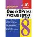 QuarkXPress 7 / 7.3 / 8.0 для Windows и Macintosh. Русская версия
